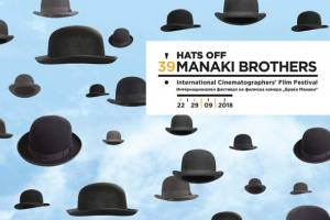 FESTIVALS: The 39th Manaki Brothers ICFF Announces Lineup