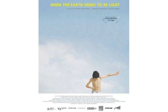 When the Earth Seems to Be Light by Salome Machaidze, Tamuna Karumidze and David Meskhi