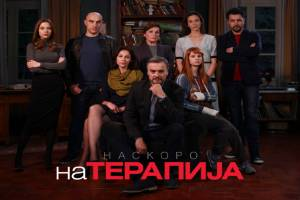 PRODUCTION: Macedonian In Treatment Series Enters Postproduction