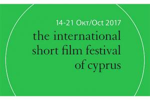 FESTVALS: Cyprus Short Film Fest Call for Entries