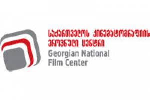 COMPETITION FOR FINANCING 2020 FEATURE-LENGTH FICTION FILM CO-PRODUCTIONS BETWEEN GEORGIA AND FOREIGN COUNTRIES